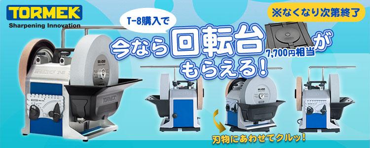 【回転台プレゼント!】TORMEK 水冷式低速研磨機 T-8 (基本セット)