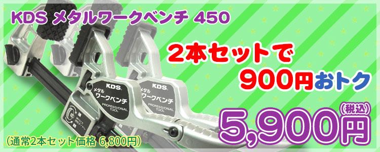 KDS メタルワークベンチ450 2本セット