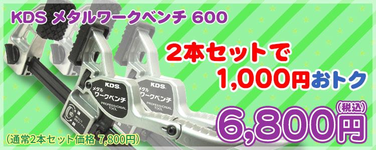 KDS メタルワークベンチ600 2本セット