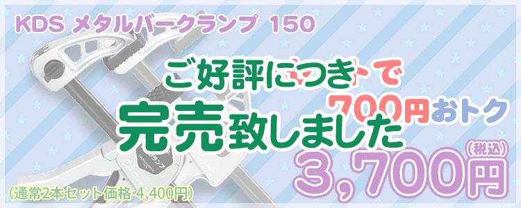 KDS メタルバークランプ150 2本セット