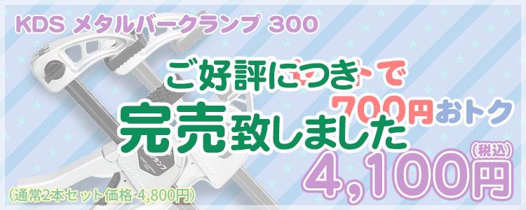 KDS メタルバークランプ300 2本セット