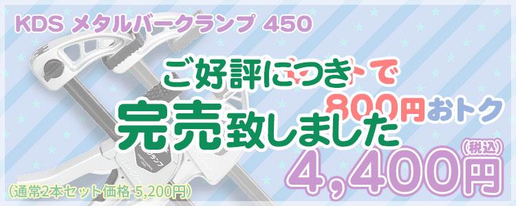 KDS メタルバークランプ450 2本セット