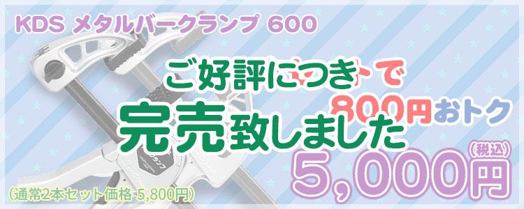 KDS メタルバークランプ600 2本セット