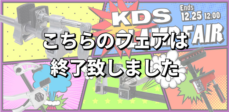 KDS クランプフェア