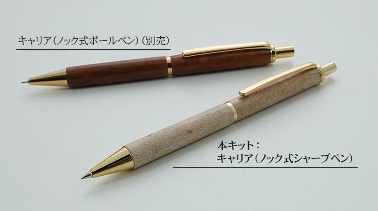 シャープペン/ボールペン