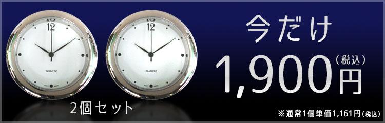 【お得な2個セット】37mm コレット (はめ込み時計) シルバー