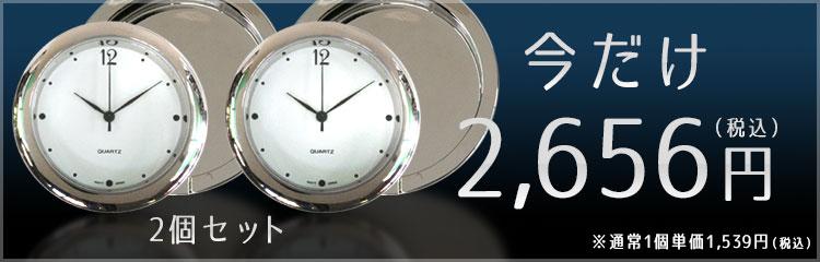【お得な2個セット】37mm コレット (はめ込み時計) シルバー (枠付)