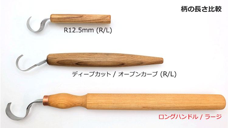 柄の長さ比較