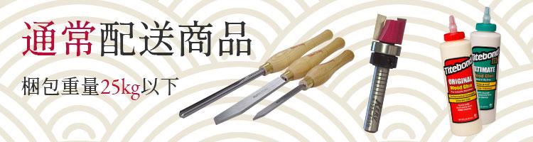 通常商品(通常送料712円)