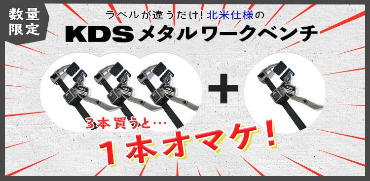 KDS北米仕様3+1CP