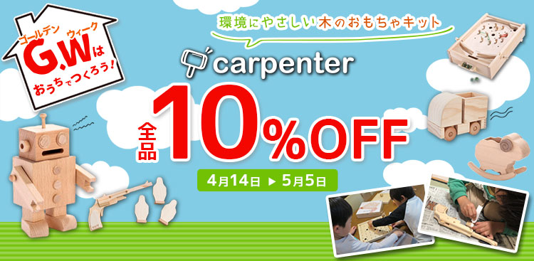 Carpenter全品10&%OFF